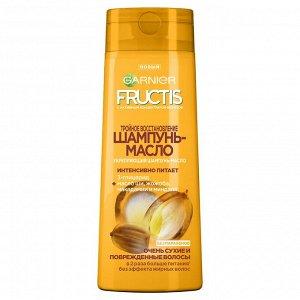"""Garnier Fructis Шампунь-масло """"Фруктис, Тройное Восстановление"""" с маслами для очень сухих и поврежденных волос, 250 мл"""