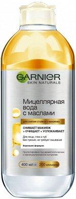 Garnier Мицеллярная вода с маслами для снятия стойкого макияжа, очищающее средство для лица, для всех типов кожи, 400 мл