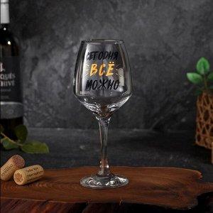 Бокал для вина «Можно ВСЁ», 350 мл