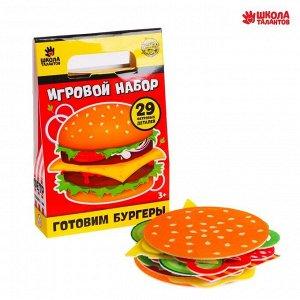 Набор продуктов «Готовим бургеры» из фетра