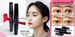 Mistine Super Model Eye mascara