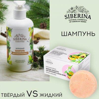 SIBERINA — Настоящая натуральная косметика — Шампуни / Твердые шампуни