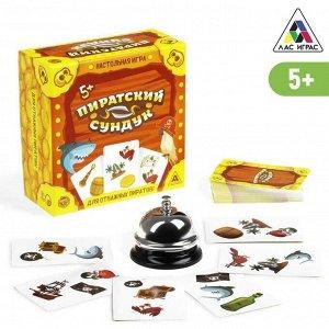 Настольная игра «Пиратский сундук» на внимание и скорость