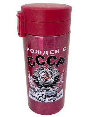 """Универсальный термостакан """"Рожден в СССР"""" №5"""