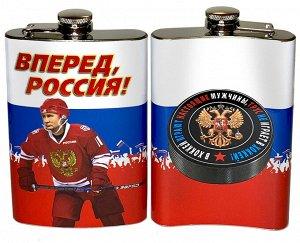 Фляжка «Вперед, Россия!» – плоская удобная модель для карманного ношения