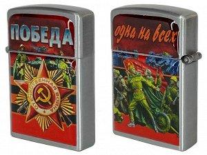 """Газовая зажигалка на 9 мая """"Победа одна на всех!"""""""
