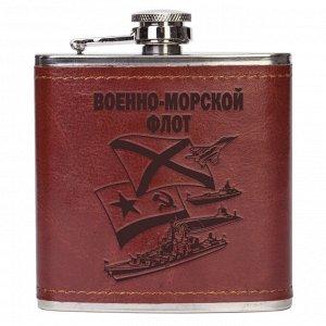 """Фляжка в дизайне """"Военно-морской флот"""" – для настоящих моряков! №434"""