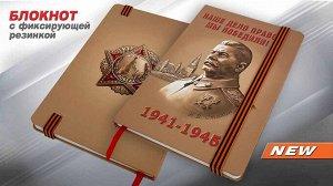 Блокнот «Сталин - Наше дело правое!» к юбилею Победы №34