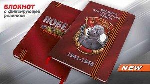 Блокнот «За Родину! За Сталина!» на День Победы №33