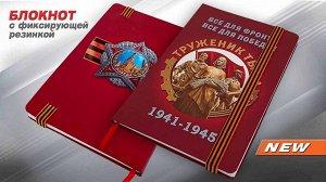 Блокнот «Труженики тыла» к юбилею Победы №6