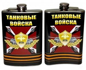 """Карманная фляжка БТВ """"Танковые войска"""" №254"""