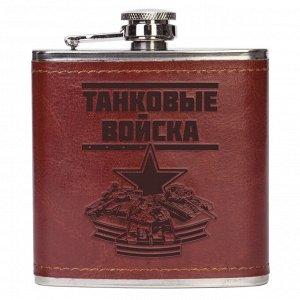 """Фляжка """"Танковые войска"""" – для настоящих танкистов №425"""