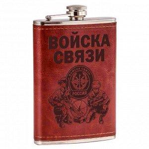 Карманная фляжка для алкоголя Войска связи №51