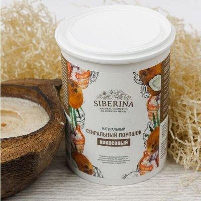 SIBERINA — Настоящая натуральная косметика — Стиральные порошки