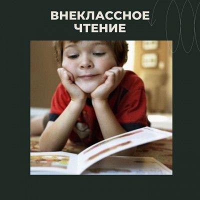 Школа и Сад: самое необходимое — Внеклассное чтение
