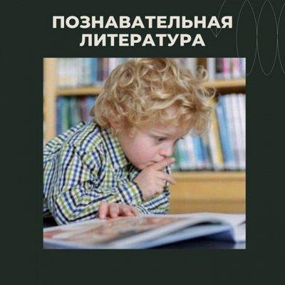 Школа и Сад: самое необходимое — Познавательная литература