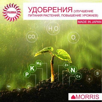 Универсальные удобрения, стимуляторы роста по оптовым ценам — Жидкие удобрения и органические