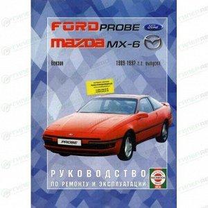 Руководство по эксплуатации, техническому обслуживанию и ремонту MAZDA MX-6, FORD PROBE (1989-1992 гг.), с бензиновым двигателем