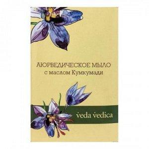 Мыло аюрведическое с маслом Кумкумади Vedica 125г