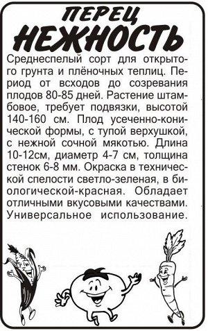 Перец Нежность/Сем Алт/бп 0,2 гр