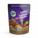 ОрганикМикс Удобрение для винограда 200г