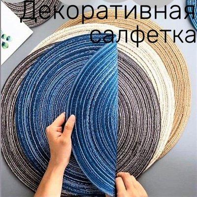 Компактное Хранение — Идеальный порядок в доме — Декоративные салфетки! Каждый день как праздник