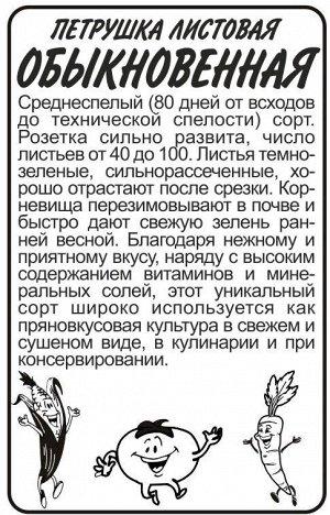 Петрушка листовая Обыкновенная 1г б/п /Семена Алтая