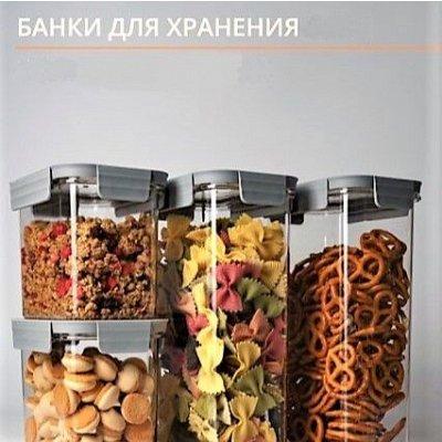 Компактное Хранение — Идеальный порядок в доме — Вкусная еда всегда под рукой