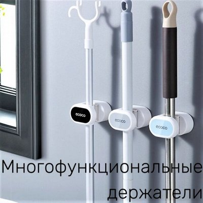 Компактное Хранение — Идеальный порядок в доме — Многофункциональные держатели