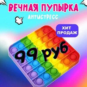 Вечная пупырка Поп ит (Pop it) - 2 шт