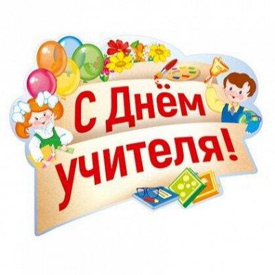 Школьная пора… Готовимся к новому учебному году — Плакаты и гирлянды (День Учителя, День Воспитателя) +