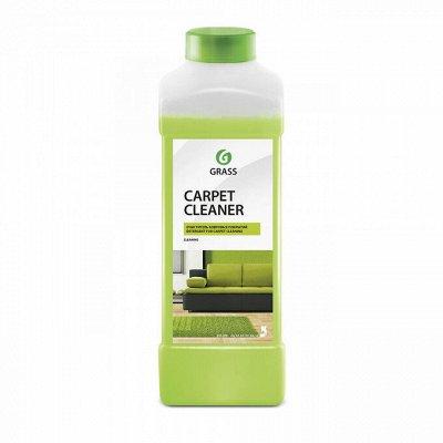Лучшая бытовая и автохимия GRASS! Косметика для чистоты — Для дома-Очистители ковровых покрытий GraSS®