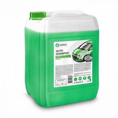 Лучшая бытовая и автохимия GRASS! Косметика для чистоты — Для авто-Средства для ручной мойки GRASS