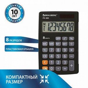 Калькулятор карманный BRAUBERG PK-865-BK (120x75 мм), 8 разрядов, двойное питание, ЧЕРНЫЙ, 250524