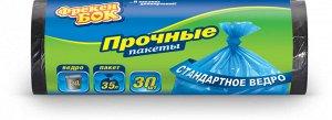 Фрекен БОК пакет для мусора HD с затяжкой 51*52см 35л 30шт фиолетовый SRP