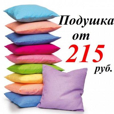 🌃 Сладкий сон! Постельное белье, Подушки, Одеяла — От 195 РУБЛЕЙ! Подушки