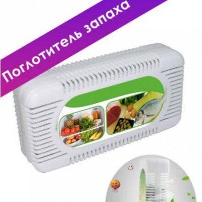 Компактное Хранение — Идеальный порядок в доме — Поглотитель запаха в холодильник