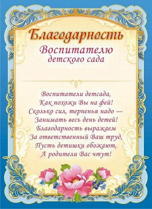 Благодарность воспитателю детского сада (бумага)