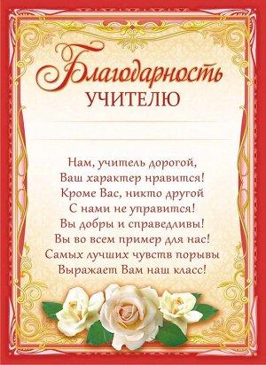 Благодарность учителю (бумага)