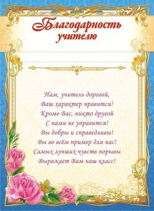 Благодарность учителю с текстом  (картон)