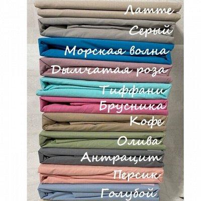 Трикотажные простыни от швейного цеха Маруся — ПОПЛИН LUXE. Однотонные Наволочки, Простыни
