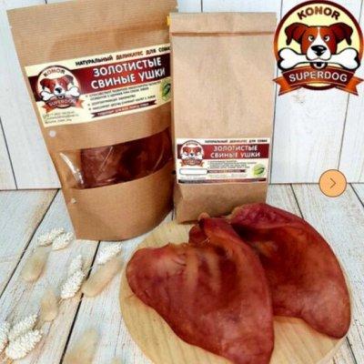 Лакомство для вашей собаки! Рога северного оленя, деликатес — Любимые свиные ушки