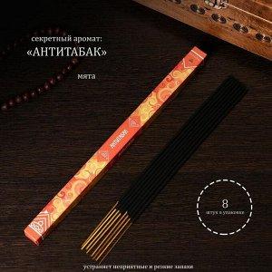 """Благовония """"Антитабак"""", 8 палочек в упаковке, четырёхгранник"""
