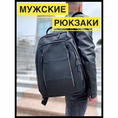 🎁 Эксклюзивные кожаные вещи из натуральной кожи — Рюкзаки кожаные