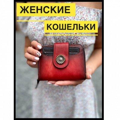 🎁 Эксклюзивные кожаные вещи из натуральной кожи — Кошельки женские кожаные