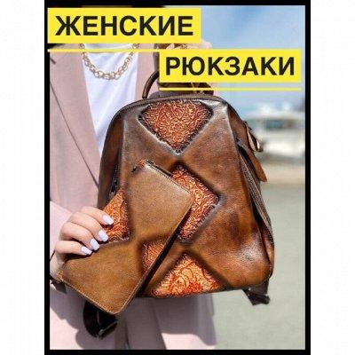 🎁 Эксклюзивные кожаные вещи из натуральной кожи — Рюкзаки женские❗ ️Кожа, ручная работа ️