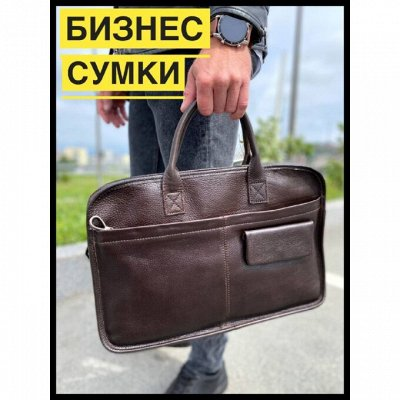 🎁 Эксклюзивные кожаные вещи из натуральной кожи — Сумки мужские бизнес, под ноутбук. Кожаные