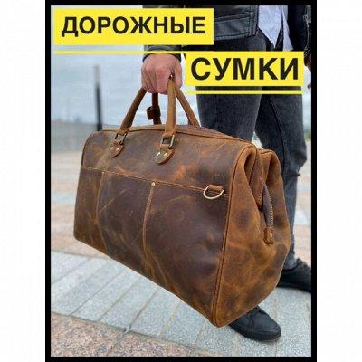 🎁 Эксклюзивные кожаные вещи из натуральной кожи — Дорожные сумки. Натуральная кожа