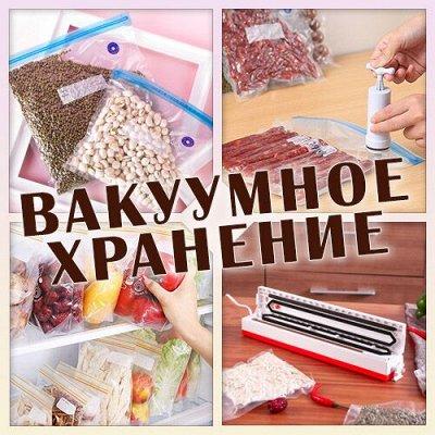 ❤ ВАКУУМ+ Товары для кухни, ванной, интерьера итд. Новинки — Вакуумные упаковщики