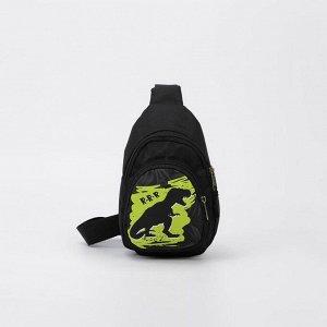 Рюкзак-слинг «Динозаврик», 15х10х26 см, отдел на молнии, наружный карман, регулируемый ремень, чёрный